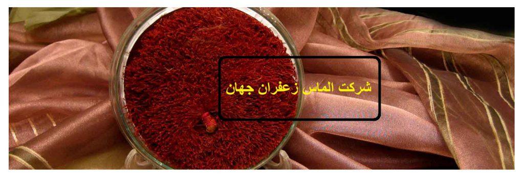 Major sales of organic saffron