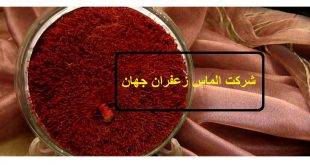 Major sales of organic saffron