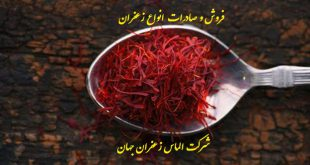 the-price-of-saffron-and-the-export-of-saffron