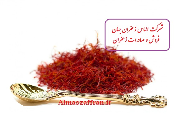 The price of the best buy saffron